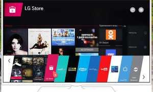 Как установить Wink на LG Smart TV