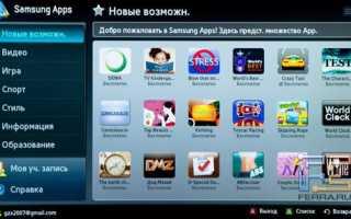 Телевизоры Samsung Smart TV : магазин приложений Samsung Apps